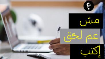 مش عم لحّق إكتب
