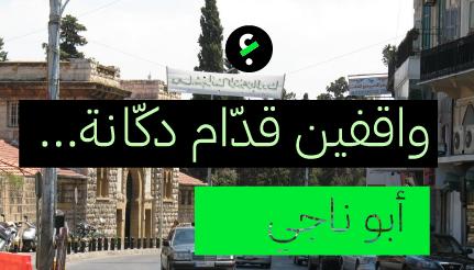 واقفين قدّام دكّانة…أبو ناجي Cultural